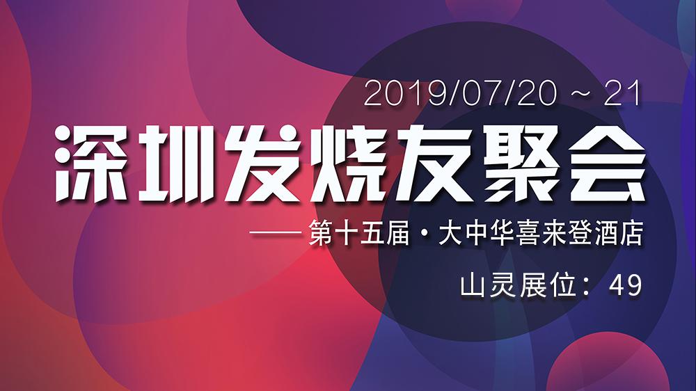 深圳展会 海报.jpg